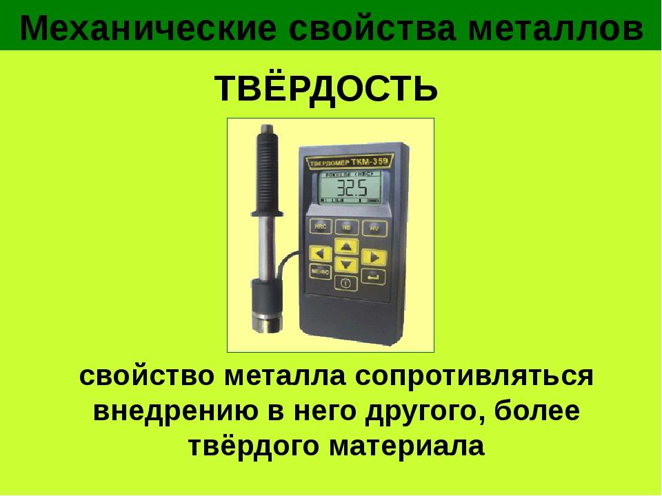Механические свойства металлов ТВЁРДОСТЬ свойство металла сопротивляться внед...