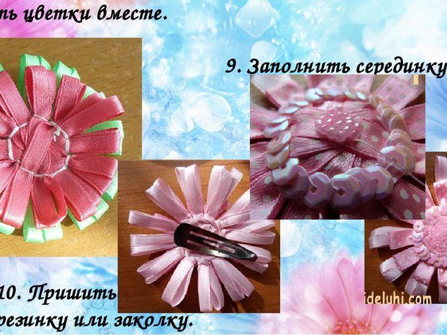 8. Сшить цветки вместе. 9. Заполнить серединку. 10. Пришить резинку или закол...