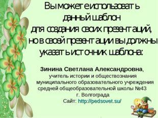 Зинина Светлана Александровна,  Зинина Светлана Александровна,  учитель ист