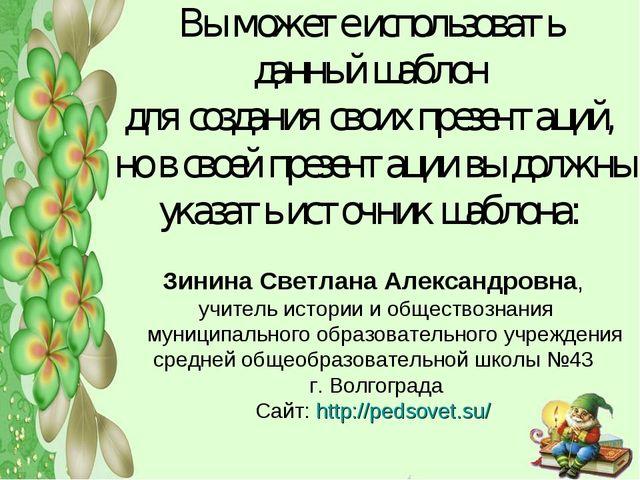 Зинина Светлана Александровна,  Зинина Светлана Александровна,  учитель ист...