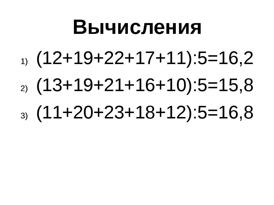 Найдите среднее арифметическое чисел, о которых говорилось в физкультминутке.