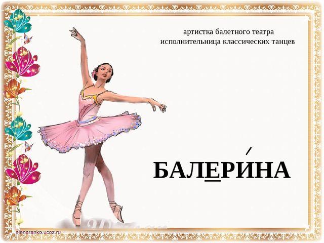 БАЛЕРИНА артистка балетного театра исполнительницаклассических танцев