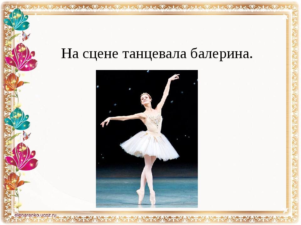 На сцене танцевалабалерина.