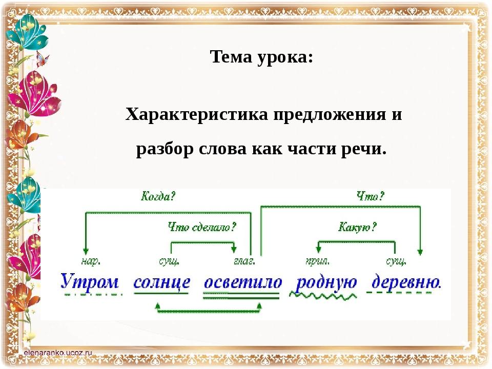 Тема урока: Характеристика предложения и разбор слова как части речи.
