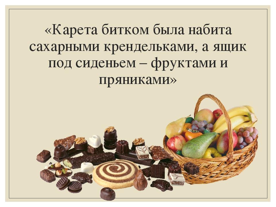 «Карета битком была набита сахарными крендельками, а ящик под сиденьем – фрук...