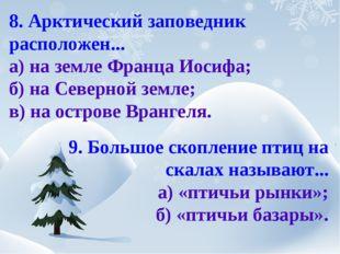8. Арктический заповедник расположен... а) на земле Франца Иосифа; б) на Севе