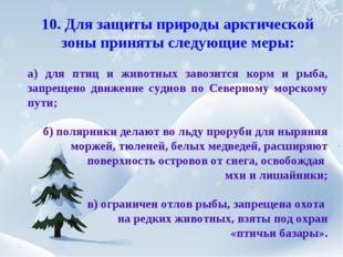 10. Для защиты природы арктической зоны приняты следующие меры: а) для птиц и