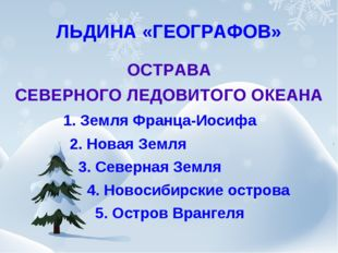 ЛЬДИНА «ГЕОГРАФОВ» ОСТРАВА СЕВЕРНОГО ЛЕДОВИТОГО ОКЕАНА 1. Земля Франца-Иосифа