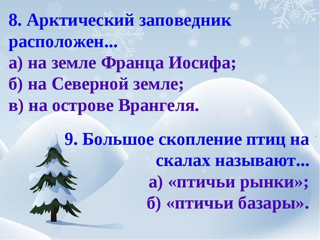 8. Арктический заповедник расположен... а) на земле Франца Иосифа; б) на Севе...