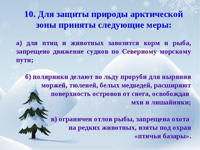 10. Для защиты природы арктической зоны приняты следующие меры: а) для птиц и...