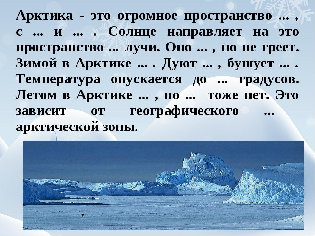 Арктика - это огромное пространство ... , с ... и ... . Солнце направляет на...