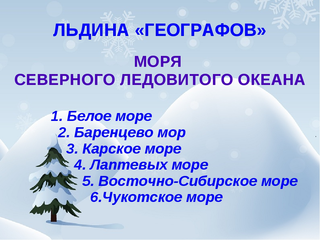 ЛЬДИНА «ГЕОГРАФОВ» МОРЯ СЕВЕРНОГО ЛЕДОВИТОГО ОКЕАНА 1. Белое море 2. Баренцев...