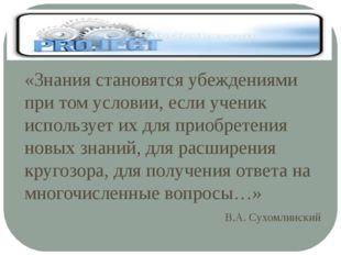 «Знания становятся убеждениями при том условии, если ученик использует их дл