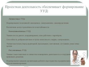 Проектная деятельность обеспечивает формирование УУД: Личностных УУД: Формиро
