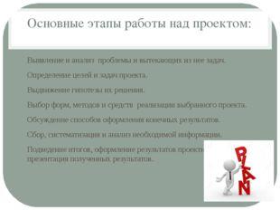 Основные этапы работы над проектом: Выявление и анализ проблемы и вытекающих