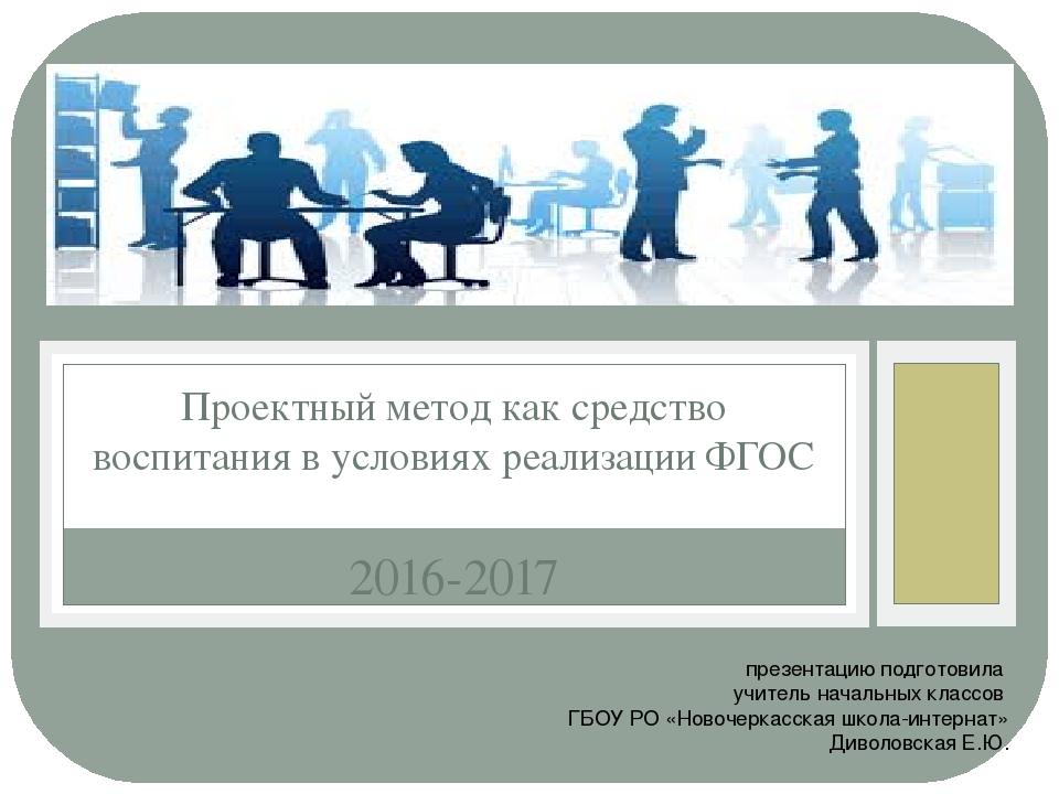 2016-2017 Проектный метод как средство воспитания в условиях реализации ФГОС...
