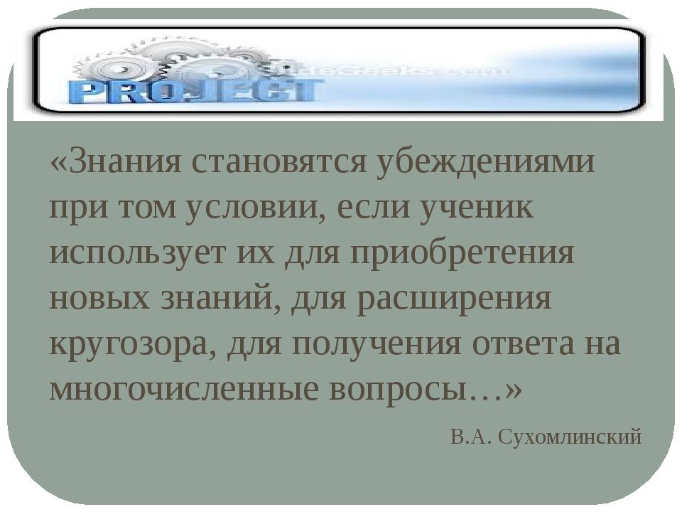 «Знания становятся убеждениями при том условии, если ученик использует их дл...