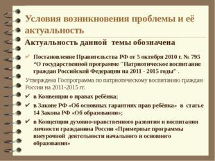 Условия возникновения проблемы и её актуальность Постановление Правительства