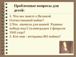 1. Что вы знаете о Великой Отечественной войне? 2.Что значила для нашей Родин