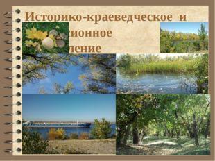 Историко-краеведческое и экскурсионное направление
