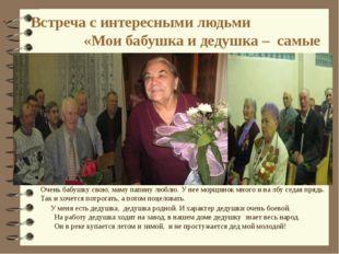 Встреча с интересными людьми «Мои бабушка и дедушка – самые лучшие» Очень баб