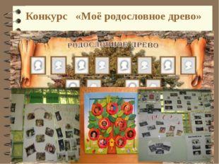 Конкурс «Моё родословное древо»