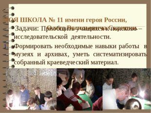 МОЯ ШКОЛА № 11 имени героя России, Олега Васильевича Скрипки. Задачи: Приобщ