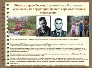 Обелиск герою России, Скрипке Олегу Васильевичу, установлен на территории наш