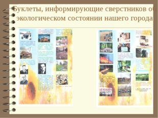 Буклеты, информирующие сверстников об экологическом состоянии нашего города