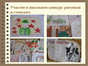 Участие в школьном конкурс рисунков и стенгазет.