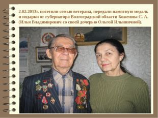 2.02.2013г. посетили семью ветерана, передали памятную медаль и подарки от гу