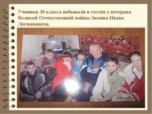 Ученики 3б класса побывали в гостях у ветерана Великой Отечественной войны Зю