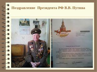 Поздравление Президента РФ В.В. Путина