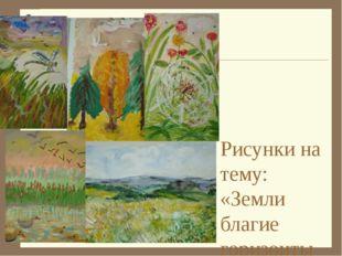 Рисунки на тему: «Земли благие горизонты