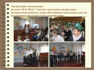 Литературно-музыкальное 3а класс 30.11.2012г. Участие в школьном литературно