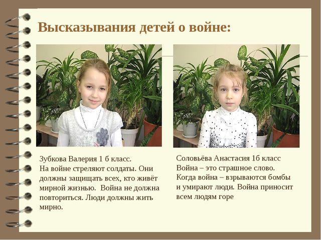 Высказывания детей о войне: Зубкова Валерия 1 б класс. На войне стреляют солд...