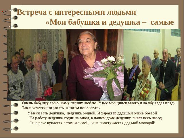 Встреча с интересными людьми «Мои бабушка и дедушка – самые лучшие» Очень баб...