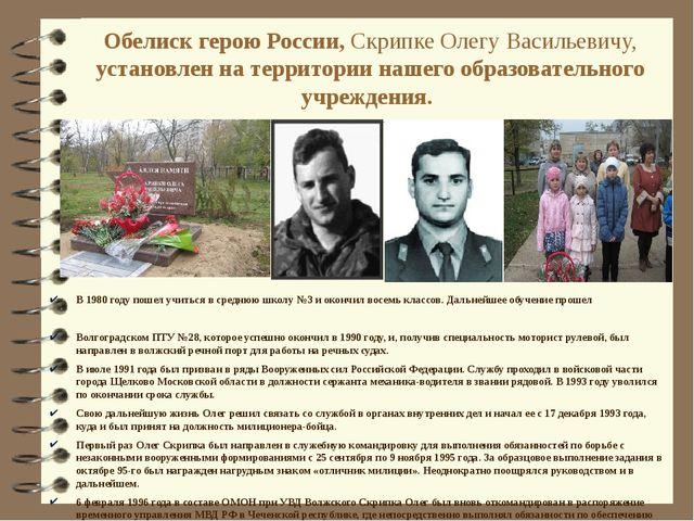 Обелиск герою России, Скрипке Олегу Васильевичу, установлен на территории наш...
