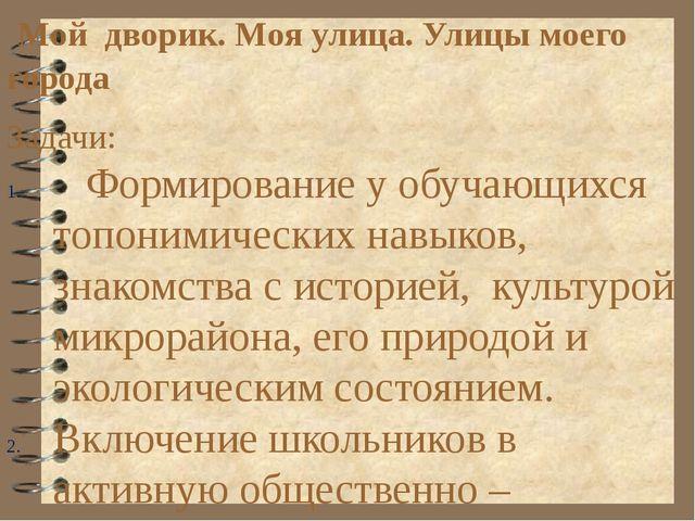 Мой дворик. Моя улица. Улицы моего города Задачи: Формирование у обучающихся...