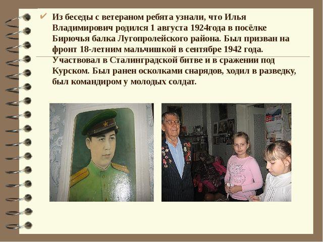 Из беседы с ветераном ребята узнали, что Илья Владимирович родился 1 августа...