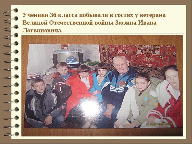 Ученики 3б класса побывали в гостях у ветерана Великой Отечественной войны Зю...