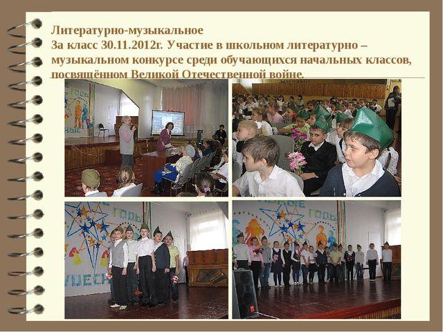 Литературно-музыкальное 3а класс 30.11.2012г. Участие в школьном литературно...