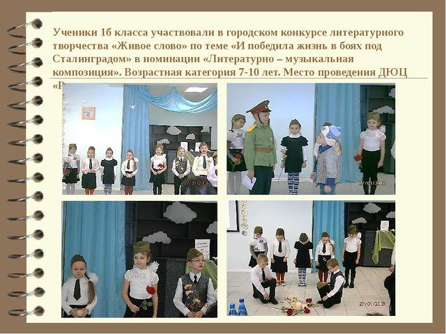 Ученики 1б класса участвовали в городском конкурсе литературного творчества «...