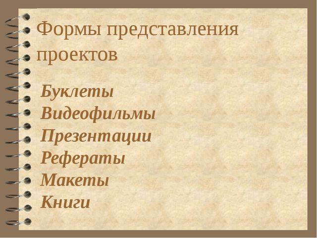 Формы представления проектов Буклеты Видеофильмы Презентации Рефераты Макеты...