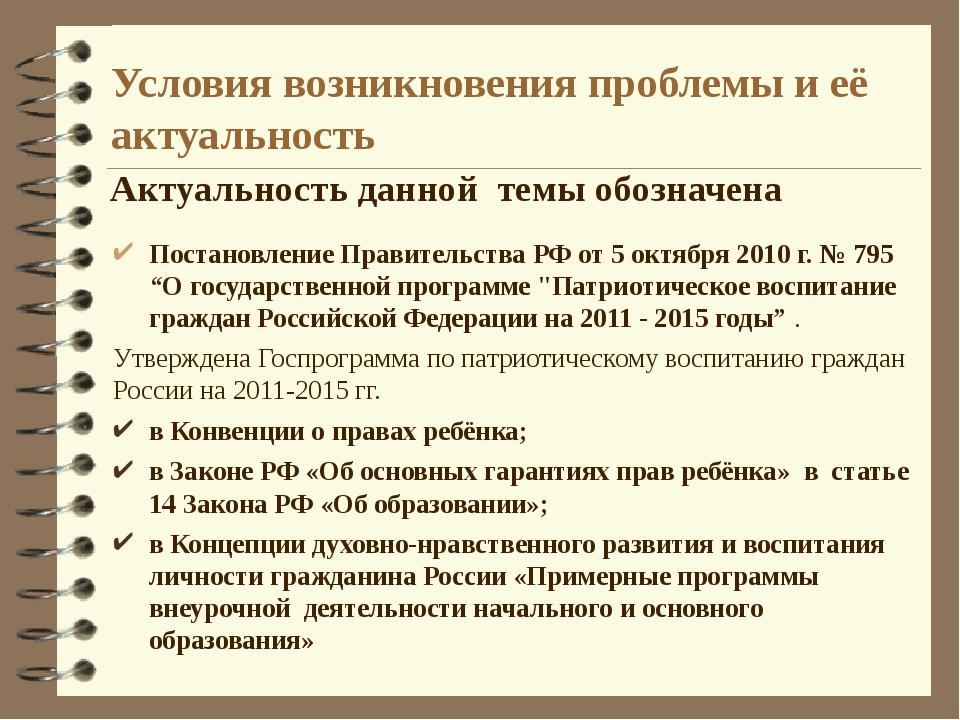 Условия возникновения проблемы и её актуальность Постановление Правительства...