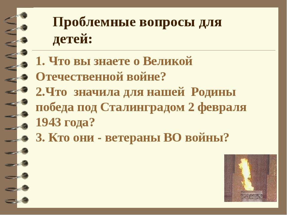 1. Что вы знаете о Великой Отечественной войне? 2.Что значила для нашей Родин...
