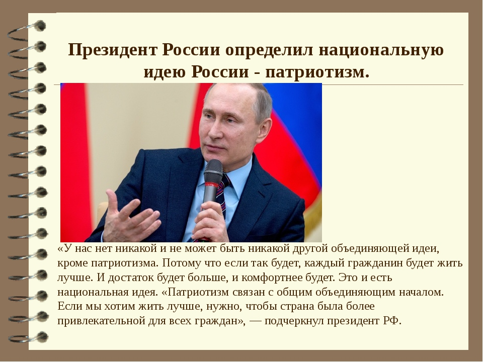 Президент России определил национальную идею России - патриотизм. «У нас нет...