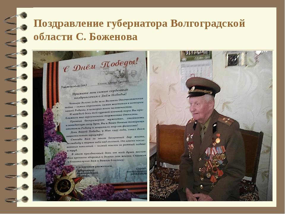 Поздравление губернатора Волгоградской области С. Боженова