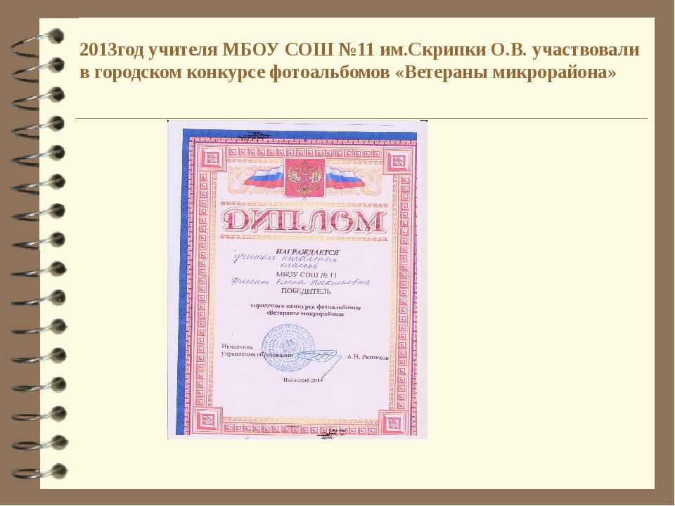 2013год учителя МБОУ СОШ №11 им.Скрипки О.В. участвовали в городском конкурсе...