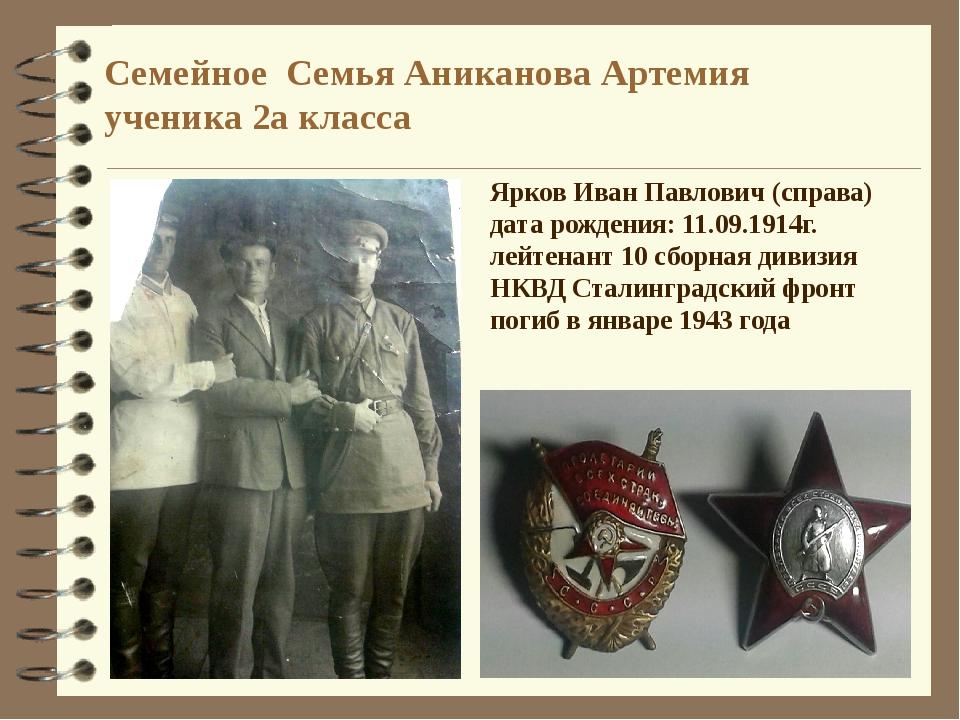 Семейное Семья Аниканова Артемия ученика 2а класса Ярков Иван Павлович (справ...